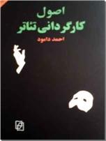 خرید کتاب اصول کارگردانی تئاتر از: www.ashja.com - کتابسرای اشجع