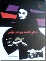 خرید کتاب انگار گفته بودی لیلی از: www.ashja.com - کتابسرای اشجع