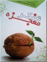 خرید کتاب معجزه تفکر از: www.ashja.com - کتابسرای اشجع