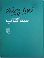 خرید کتاب سه کتاب زویا پیرزاد از: www.ashja.com - کتابسرای اشجع