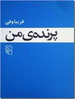 خرید کتاب پرنده من از: www.ashja.com - کتابسرای اشجع