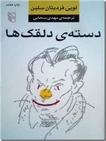 خرید کتاب دسته دلقک ها از: www.ashja.com - کتابسرای اشجع