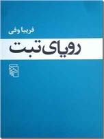 خرید کتاب رویای تبت - فریبا وفی از: www.ashja.com - کتابسرای اشجع