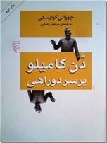خرید کتاب دن کامیلو بر سر دو راهی از: www.ashja.com - کتابسرای اشجع