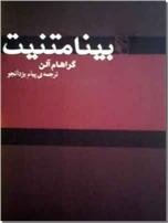 خرید کتاب بینامتنیت از: www.ashja.com - کتابسرای اشجع