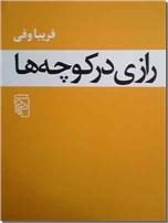 خرید کتاب رازی در کوچه ها - فریبا وفی از: www.ashja.com - کتابسرای اشجع