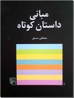 خرید کتاب مبانی داستان کوتاه از: www.ashja.com - کتابسرای اشجع