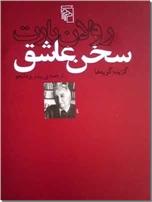 خرید کتاب سخن عاشق از: www.ashja.com - کتابسرای اشجع