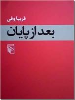 خرید کتاب بعد از پایان - فریبا وفی از: www.ashja.com - کتابسرای اشجع