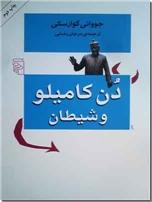 خرید کتاب دن کامیلو و شیطان از: www.ashja.com - کتابسرای اشجع