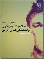 خرید کتاب نگاهی کوتاه به خلاقیت، بازیگری و آشفتگی های روانی از: www.ashja.com - کتابسرای اشجع