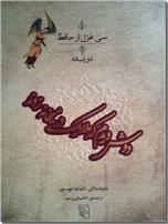خرید کتاب سی غزل حافظ از: www.ashja.com - کتابسرای اشجع