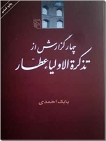 خرید کتاب چهار گزارش از تذکره الاولیا عطار از: www.ashja.com - کتابسرای اشجع