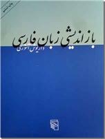 خرید کتاب بازاندیشی زبان فارسی از: www.ashja.com - کتابسرای اشجع