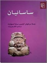 خرید کتاب ساسانیان از: www.ashja.com - کتابسرای اشجع