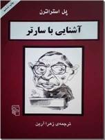 خرید کتاب آشنایی با سارتر از: www.ashja.com - کتابسرای اشجع