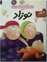 خرید کتاب دایره المعارف کوچک من نوزاد از: www.ashja.com - کتابسرای اشجع