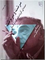 خرید کتاب سرشت و سرنوشت از: www.ashja.com - کتابسرای اشجع