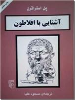 خرید کتاب آشنایی با افلاطون از: www.ashja.com - کتابسرای اشجع