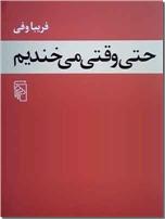 خرید کتاب حتی وقتی می خندیم از: www.ashja.com - کتابسرای اشجع