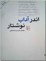 خرید کتاب اندر آداب نوشتار از: www.ashja.com - کتابسرای اشجع