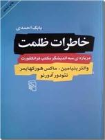 خرید کتاب خاطرات ظلمت از: www.ashja.com - کتابسرای اشجع