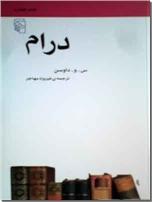 خرید کتاب درام از: www.ashja.com - کتابسرای اشجع