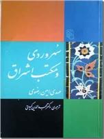 خرید کتاب سهروردی و مکتب اشراق از: www.ashja.com - کتابسرای اشجع