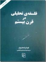 خرید کتاب فلسفه تحلیلی در قرن بیستم از: www.ashja.com - کتابسرای اشجع