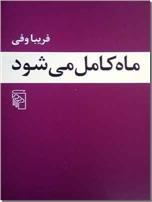 خرید کتاب ماه کامل می شود - فریبا وفی از: www.ashja.com - کتابسرای اشجع