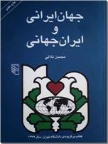 خرید کتاب جهان ایرانی و ایران جهانی از: www.ashja.com - کتابسرای اشجع