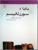 خرید کتاب دادا و سورئالیسم از: www.ashja.com - کتابسرای اشجع