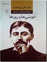 خرید کتاب خوشی ها و روزها از: www.ashja.com - کتابسرای اشجع