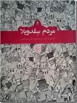 خرید کتاب مردم سلدویلا از: www.ashja.com - کتابسرای اشجع