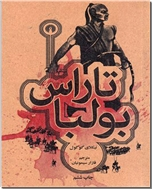 خرید کتاب تاراس بولبا از: www.ashja.com - کتابسرای اشجع