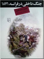 خرید کتاب جنگ داخلی در فرانسه 1871 از: www.ashja.com - کتابسرای اشجع