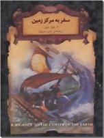 خرید کتاب سفر به مرکز زمین جیبی از: www.ashja.com - کتابسرای اشجع