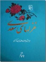 خرید کتاب غزل های سعدی از: www.ashja.com - کتابسرای اشجع