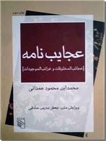 خرید کتاب عجایب نامه از: www.ashja.com - کتابسرای اشجع