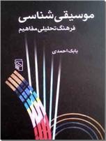 خرید کتاب موسیقی شناسی از: www.ashja.com - کتابسرای اشجع
