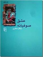 خرید کتاب عشق صوفیانه از: www.ashja.com - کتابسرای اشجع