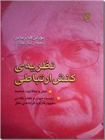 خرید کتاب نظریه کنش ارتباطی از: www.ashja.com - کتابسرای اشجع