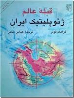خرید کتاب قبله عالم ، ژئوپلیتیک ایران از: www.ashja.com - کتابسرای اشجع