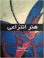 خرید کتاب هنر انتزاعی از: www.ashja.com - کتابسرای اشجع