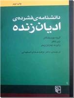 خرید کتاب دانشنامه فشرده ادیان زنده از: www.ashja.com - کتابسرای اشجع