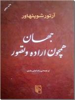 خرید کتاب جهان همچون اراده و تصور - شوپنهاور از: www.ashja.com - کتابسرای اشجع