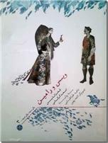 خرید کتاب قصه هایی از ویس و رامین از: www.ashja.com - کتابسرای اشجع