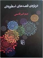 خرید کتاب درباره قصه های اسطوره ای از: www.ashja.com - کتابسرای اشجع