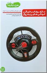 خرید کتاب راهنمای رشد کودک از تولد تا 6 ماهگی از: www.ashja.com - کتابسرای اشجع