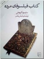 خرید کتاب کتاب فیلسوفان مرده از: www.ashja.com - کتابسرای اشجع